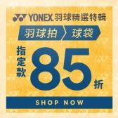 Yonex指定款85折
