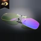 《FUTIS》AHT 抗藍光眼鏡夾片 防...
