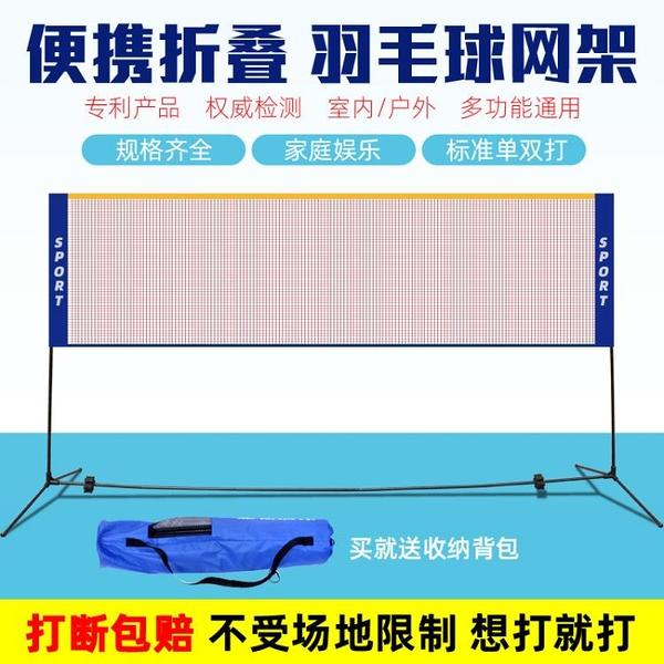 羽毛球網架便攜式標準比賽移動網戶外家用室內折疊簡易支架排球網