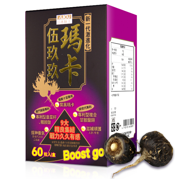 日本味王瑪卡伍玖玖膠囊60粒/盒