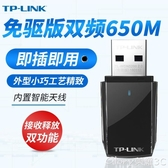 WIFI接收器雙頻5g免驅動版USB無線網卡tplink臺式機筆記本電腦wifi信榮耀 新品