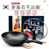 ENNE 韓國原裝麥飯石30CM不沾鍋/炒鍋- 附木鍋鏟(K0058)