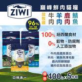 【毛麻吉寵物舖】ZiwiPeak巔峰 96%鮮肉貓糧-五口味各一(400g) (牛/雞/羊/鯖魚羊肉/鹿)生食/貓飼料