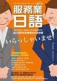 (二手書)服務業日語:最能滿足第一線服務業人員的日語教戰手冊,從打招呼到各種..