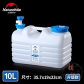 NH戶外水桶家用儲水桶帶龍頭PE食品級水桶車載水箱【橘社小鎮】