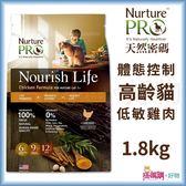 Nurture PRO 天然密碼『 低敏雞肉 體態控制&熟齡貓 』 1.8kg 【搭嘴購】