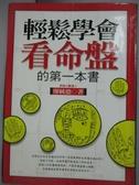 【書寶二手書T7/星相_OKT】輕鬆學會看命盤的第一本書_廖純德