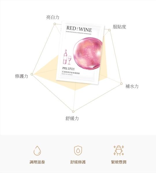 【台酒TTL】VINATA紅酒精華多重修護面膜(8片/盒)