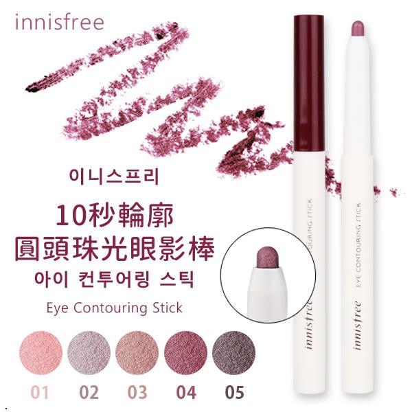 韓國 innisfree 10秒輪廓 眼影棒 /修容棒 (圓形) 0.7g【櫻桃飾品】【25740】