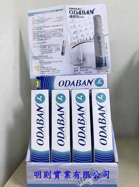 ODABAN 優得芬止汗噴霧劑 30ml (實體店面) 專品藥局【2002916】