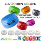 【超值三件組】日本Kuudom Groomin Colors 馬卡龍自慰套三件組
