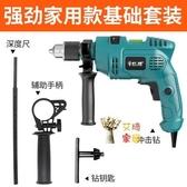 電鑽電家用沖擊220v 多 電動工具手槍手電電轉小型電錘雙12 提前購