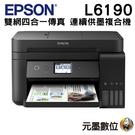 【限時促銷】EPSON L6190 雙網...