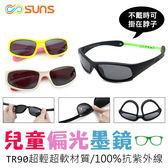 折不壞兒童偏光墨鏡 掛脖子眼鏡 TR90進口材質 不易損壞 兒童專用 抗紫外線 UV400 保護孩子眼睛