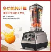 現貨 110V220歐規美規 榨汁機 大功率 攪拌機 豆漿機 破壁機完美居家