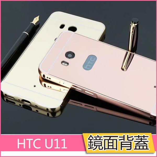 自拍鏡面手機殼 HTC U11 手機殼 HTC U11 金屬邊框 保護殼 硬殼 電鍍 外殼 鏡面背蓋