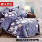 活性印染加大雙人鋪棉床包兩用被套四件組-知秋楓葉【YV2567】HappyLife