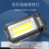 工作燈LED工作燈汽修燈充電維修燈強光多功能照明燈戶外超亮強磁手電筒 多色小屋
