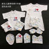 雙胞胎嬰兒衣服 新生兒禮盒薄款蝴蝶 哈衣口水巾十件套裝 茱莉亞嚴選