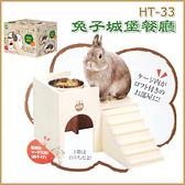 『寵喵樂旗艦店』日本《Marukan》兔子城堡餐廳HT-33