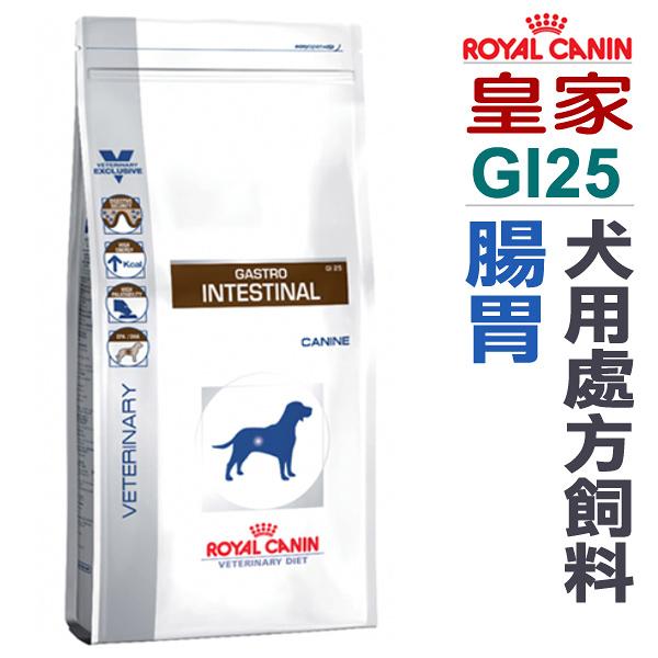 法國皇家犬用處方飼料【GI25】犬用腸胃處方 7.5公斤