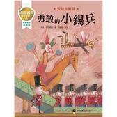 勇敢的小錫兵:國際獲獎插畫家安徒生童話繪本