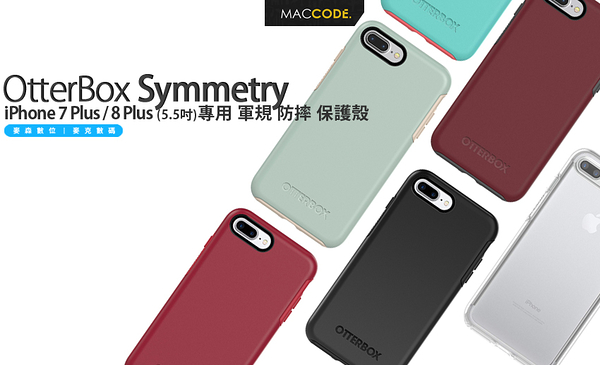 OtterBox Symmetry iPhone 8 Plus / 7 Plus 防撞 保護殼 美國原廠正品