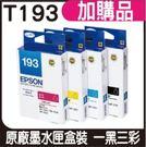 EPSON T193 / 193 原廠墨水匣 盒裝 一黑三彩組合
