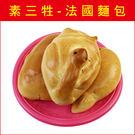 素三牲套組-法國麵包(葡萄口味)【021...