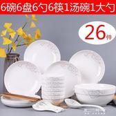 碗碟套裝家用6人組合餐具 盤子碗面碗大碗湯碗組合中式碗盤可微波   東川崎町