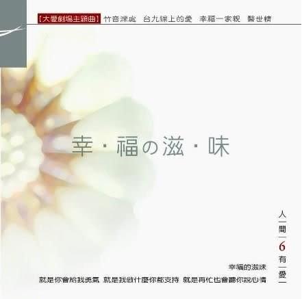 人間有愛 6 幸福的滋味 CD (購潮8)