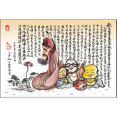 【P2 拼圖】波若波羅蜜多心經-笑達摩 夜光拼圖 1000片 K01-003