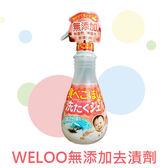 日本 WELCO 無添加衣物局部去漬劑 清潔劑 洗衣 無添加  300ml