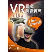 Link Start!!VR遊戲開發實戰