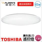 送到府基本安裝【華燈市】Toshiba 東芝 61W 雅緻 可遙控調光 高演色美肌LED吸頂燈 0501447