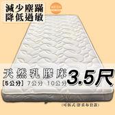 【嘉新名床】天然乳膠床《5公分/單人加大3.5尺》