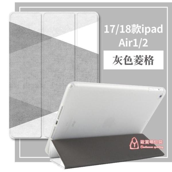 平板保護套 2018新款ipad air2保護套 蘋果平板9.7英寸2017新版