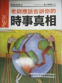 【書寶二手書T1/科學_XCV】新聞地理2-老師應該告訴你的時事真相_蕭坤松、戴彩霞