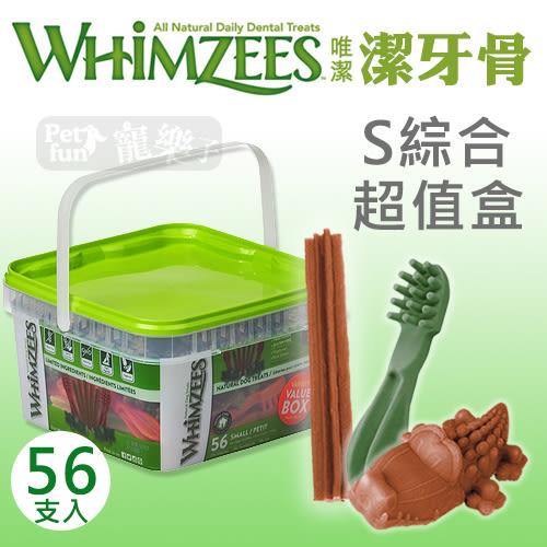 [寵樂子]《Whimzees唯潔》潔牙骨綜合超值盒-S號(29.6oz)56支入/全天然/狗零食