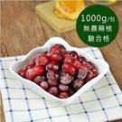 進口急凍莓果-蔓越莓1公斤/包