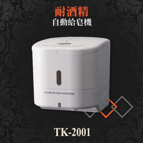 自動給皂機-500ml(耐酒精)TK-2001