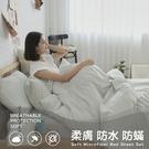 【小日常寢居】清新素色100%防水防蹣《城市灰》6尺雙人加大床包被套四件組(台灣製)