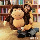 可愛大猩猩公仔森林金剛猴子毛絨玩具布娃娃女生兒童生日禮物TA6462【極致男人】