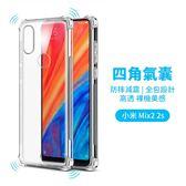 冰晶盾 小米 Mix2 Mix2S 手機殼 氣囊防摔 氣墊 空壓殼 透明 TPU 軟殼 全包邊 超薄 保護套 手機套