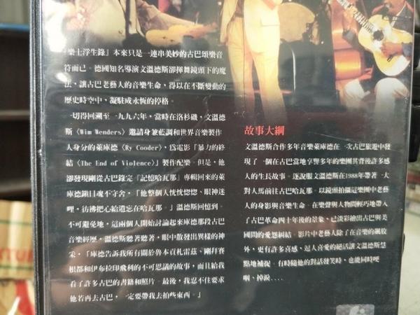 挖寶二手片-D88-正版DVD-電影【樂士浮生錄】-2000年奧斯卡金像獎最佳紀錄片(直購價)