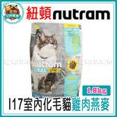 *~寵物FUN城市~*紐頓nutram- I17室內化毛貓 雞肉燕麥貓飼料【1.8kg】貓糧