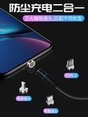 磁吸數據線 磁吸數據線強磁力充電線蘋果安卓手機type-c三合一iPhone磁鐵吸頭 小宅女