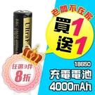 18650 充電電池 有保護晶片 [買一送一] 4000mAh 3.7V Li-ion 鋰電池 凸頭