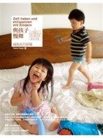二手書博民逛書店 《與孩子慢舞:成長在日耳曼-Smile》 R2Y ISBN:9862131330│陳羿伶DoraChen