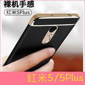 【萌萌噠】Xiaomi 紅米5 / 紅米5 plus 輕薄款三件套保護殼 上下電鍍邊框+霧面磨砂硬殼組合款 外殼
